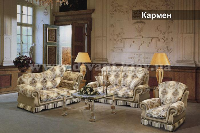 Кармен - мебельная фабрика Фабрика Ливс. Фото №1.   Диваны для нирваны